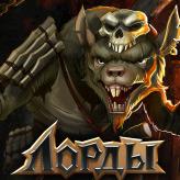 Скриншот из игры Лорды